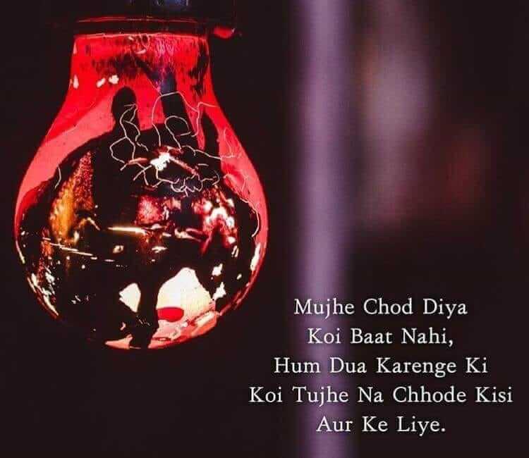 Mujhe Chhod Diya